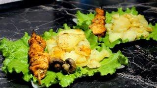Куриный шашлык с картофелем