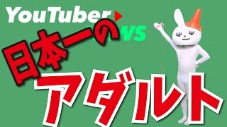 【日本一】エロいYouTubeチャンネルを紹介!(年齢制限動画数・YouTuberニュースvol.20) thumbnail
