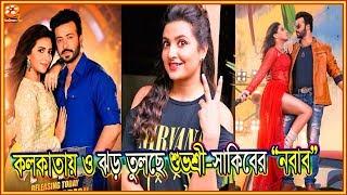 কলকাতায়ও শাকিবের সেঞ্চুরি  | Nabab Released in Kolkata | Subhashree | Shakib Khan | Channel IceCream
