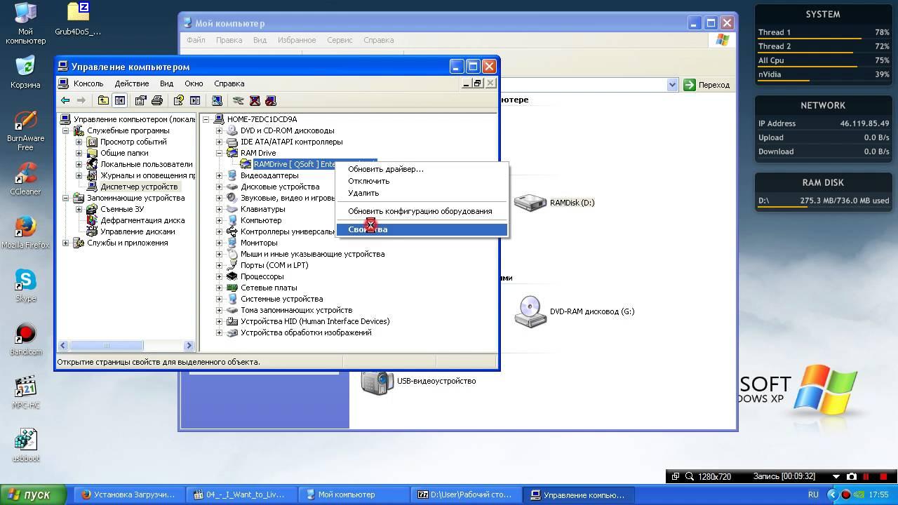 Установка Windows XP на USB флешку