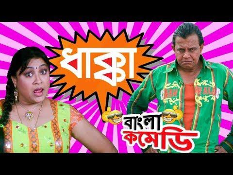 Ke Dilo Dhakka||Mithun Comedy Scene||Mahaguru Funny Clips||Bangla Comedy