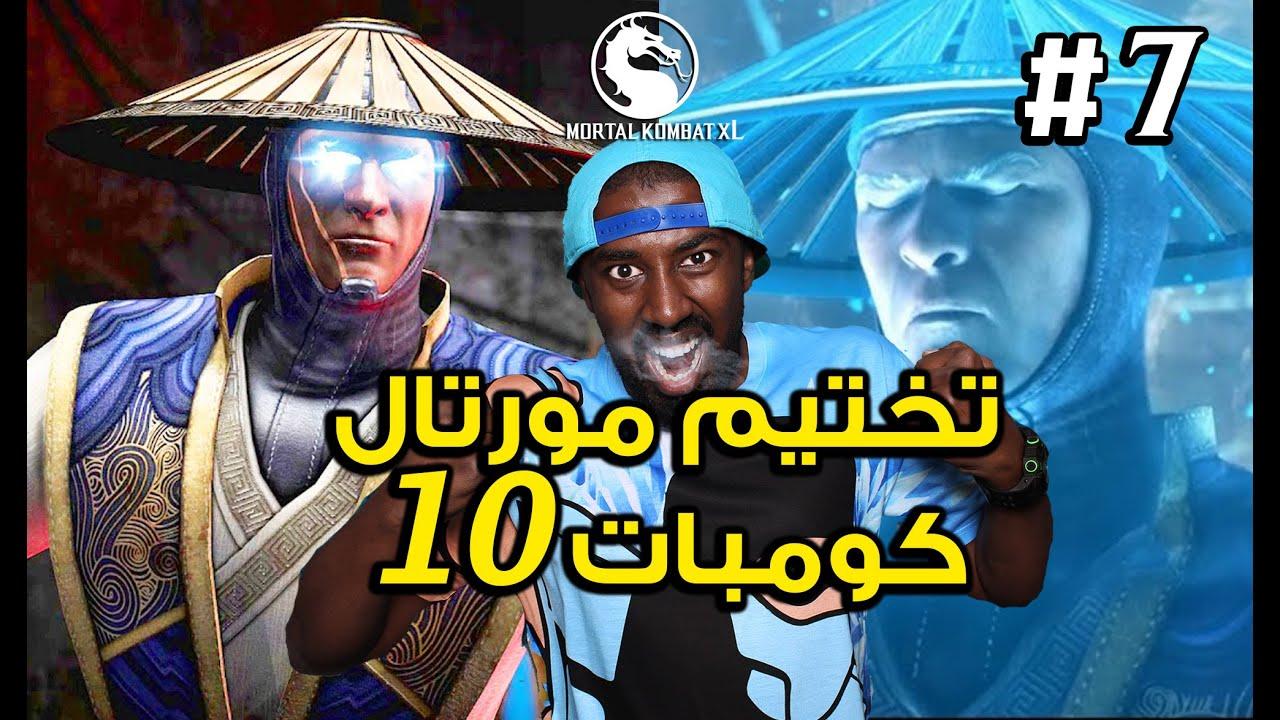#7 تختيم مورتال كومبات10  (نهاية رايدن!)!!!  - Mortal Kombat XL