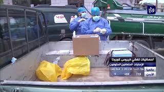 إصابات جديدة بفيروس كورونا في المملكة | 26-05-2020