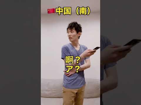 日本人が聞くと怒ってるように聞こえる中国語 #shorts
