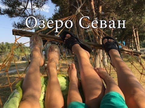 Армения купаемся в озере Севан.День 2