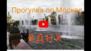 Москве. Прогулка по ВДНХ.