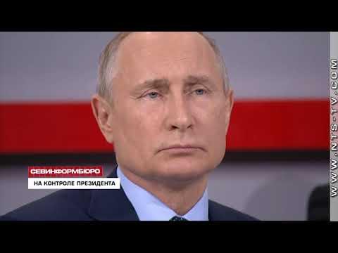 Владимир Путин взял вопросы здравоохранения Севастополя на личный контроль