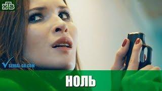 Сериал Ноль (2018) 1-2 серии фильм криминальная драма на канале НТВ - анонс