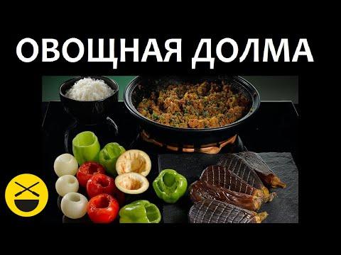 Вкусная ДОЛМА ИЗ ОВОЩЕЙ с мясной начинкой по-азербайджански