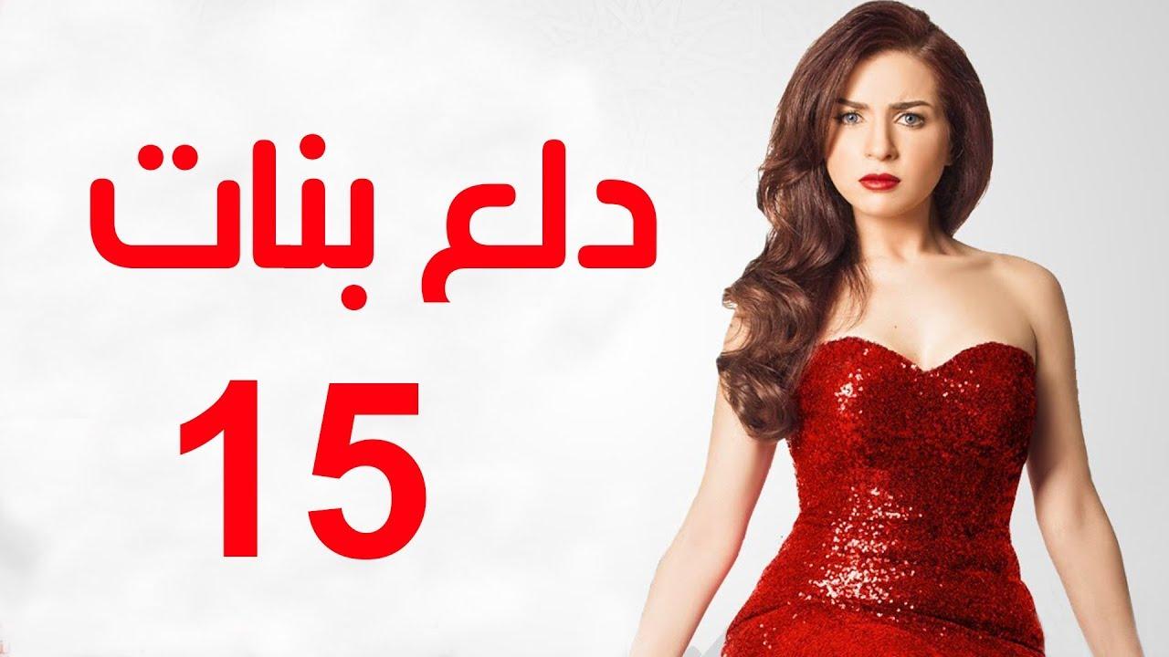Dalaa Banat Series - Episode 15 | مسلسل دلع بنات - الحلقة الخامسة عشر
