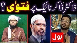 Dr. Zakir Naik peh Kuffer ka FATWAH ??? A Reply to Dr. Aamir Liaqat, Kokab Norani & BOL-TV ULMA