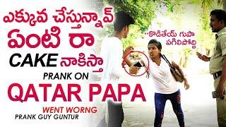 Qatar Papa Cake Nakista Prank Video || Telugu Pranks || Funny Telugu pranks || Prank Guy Guntur