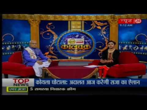 Kaalchakra II शनि का रत्न  नीलम  || 16 Dec 2017 II