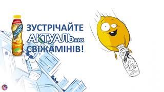 Украинская реклама Актуаль,  актульні свіжаміни, 2018