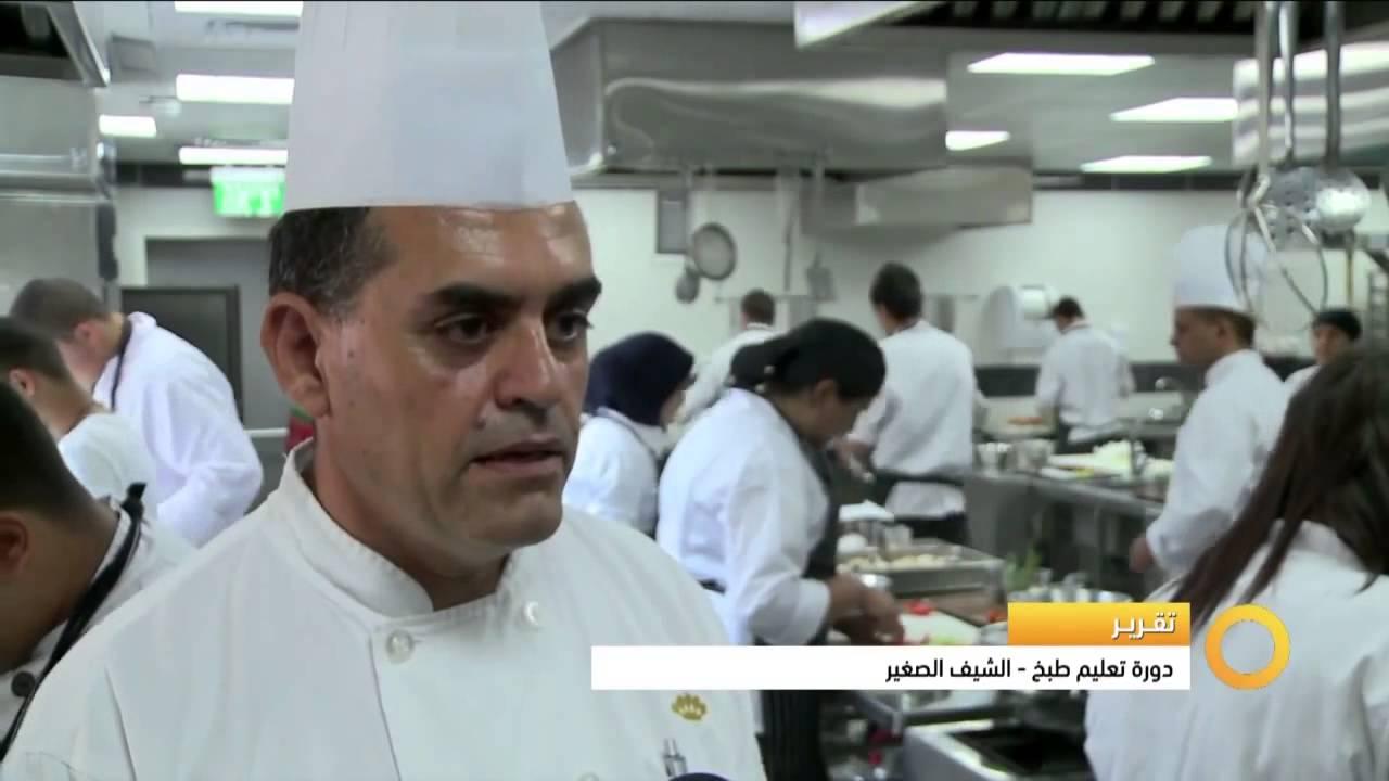 Musawachannel تقرير دورة تعليم طبخ الشيف الصغير 23 11 2015 قناة مساواة الفضائية Youtube