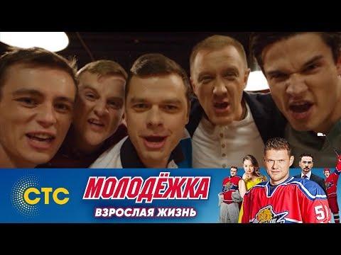 Песня из рекламы молодежки