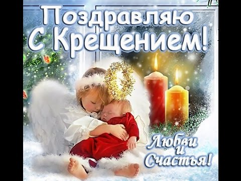 Картинки с поздравлением крещения