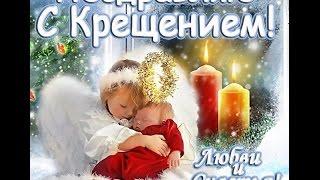 Внимание! НОВИНКА!!! С Крещением! Весёлое поздравление с 19 января.