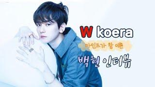 W korea 백현 인터뷰 / 마인드가 참 예쁜 백현이(자막)