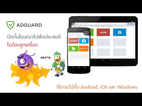 ปิดกั้นโฆษณาบน Android, iOS และ Windows ด้วย Adguard