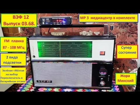 ВЭФ 12  (№ 9). FM 87 -108 .МР 3 медиацентр . Классика СССР - В Продаже . Жора  Минский .
