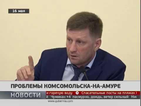 Проблемы Комсомольска-на-Амуре. Новости. 20/05/2019. GuberniaTV