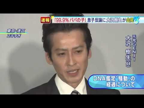 """""""息子騒動""""で大沢樹生が緊急会見「泥仕合の土俵にあがるつもりはない」"""