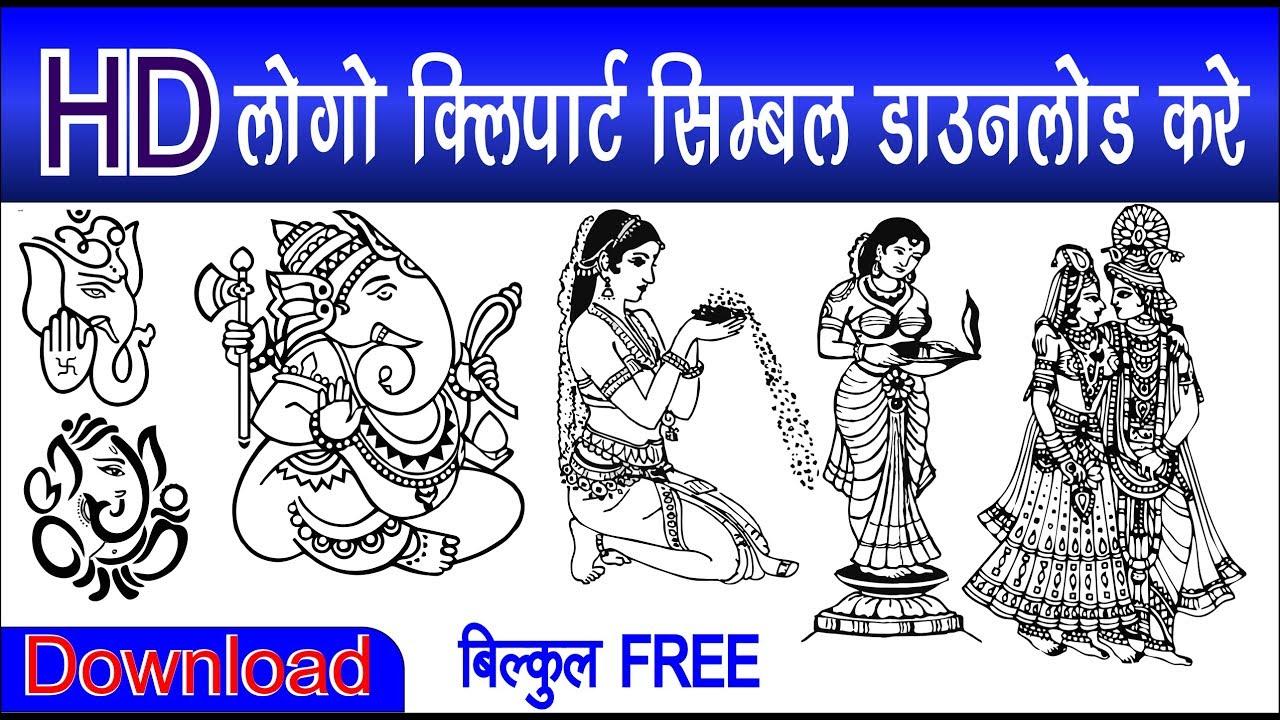 Hd Logo Clipart Symbols Download Free Sadi Card Logo Download Free 2019 Md Tech Youtube