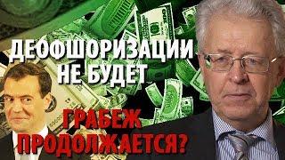 видео Деофшоризация: «за» и «против»