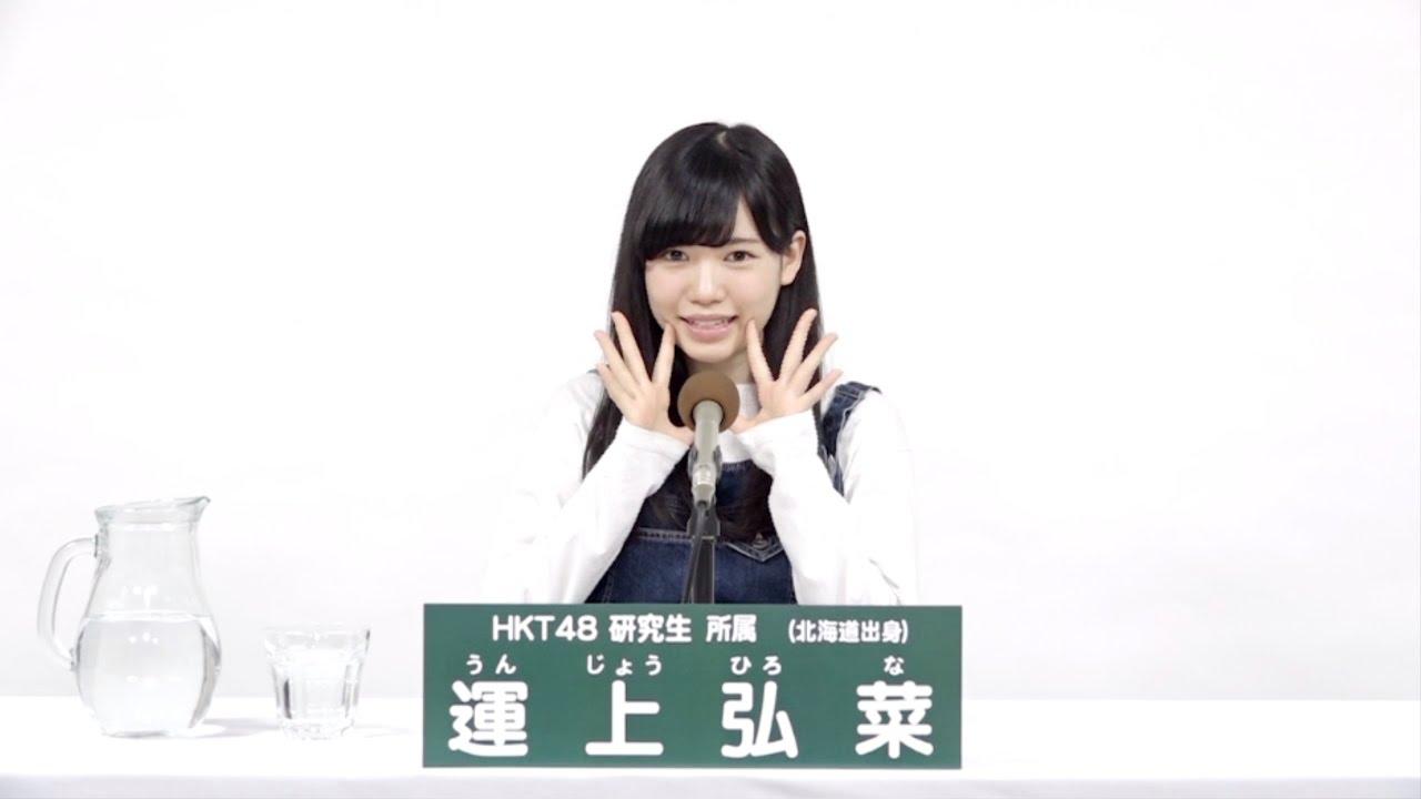 HKT48 研究生 運上弘菜 (Hirona ...