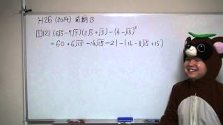 2014H26大阪府高校入試前期入学者選抜数学B1-2