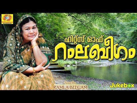 Mappilapattukal | Hits of Ramla Beegam Vol 1 | Malayalam Mappila Songs | Audio Jukebox