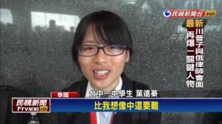 世界第一! 國際化學奧林匹亞台灣奪4金-民視新聞