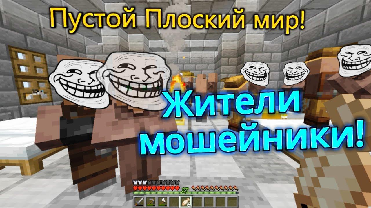 Пустой плоский мир - первая деревня жителей! Они ограбили меня! #4