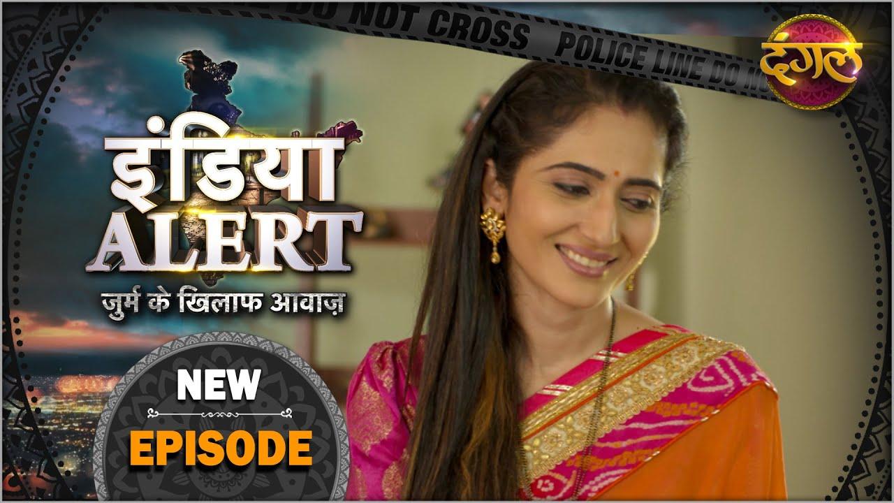 Download #India #Alert   New Episode 418   Meetha Zeher / मीठा ज़हर   #Dangal TV Channel