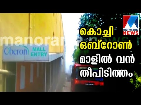 Huge Fire in Kochi Oberon Mall | Manorama News