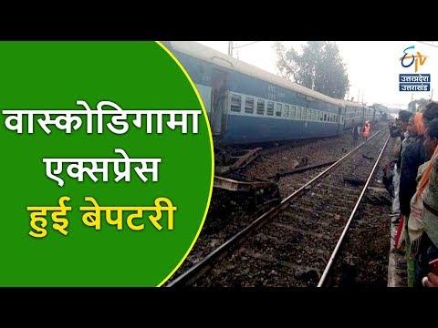 वास्कोडिगामा एक्सप्रेस हुई बेपटरी   Vasco da Gama-Patna Express Derailment   ETV UP Uttarakhand