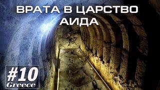 Никромантейон: Врата в царство Аида. Греция#10