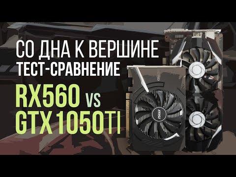 RX 560 4Gb Vs GTX 1050Ti в 2019 / Сравнительное тестирование видеокарт