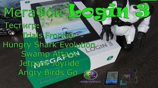Обзор Планшета МегаФон Login 3  Тест  игр .