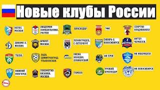 Сколько футбольных клубов в России основано за последние 20 лет