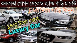 🚘কলকাতা গোপন সেকেন্ড হ্যান্ড গাড়ি মার্কেট | Luxury Car সাথে পেপারস রেডি | EMI দিয়ে কিনুন🔥