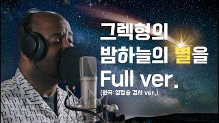 [그렉]밤하늘의 별을(양정승_경서 ver.)
