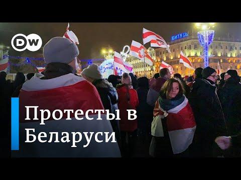 Протесты в Минске, Лукашенко в Петербурге: что будет с интеграцией? DW Новости (20.12.19)