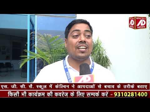 एस.जी. सी.सै. स्कूल में केल्विन ने आपदाओं से बचाव के तरीके बताये #hindi #breaking #news #apnidilli