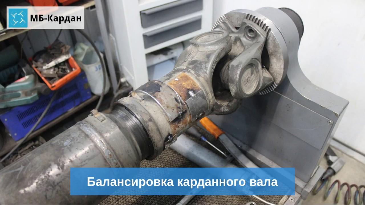 Переделка кардана от MAN на КАМАЗ