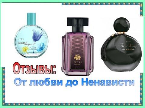 AVON: Eau De Bouquet Bleu, Far Away Glamour, Imari Corset. ОТЗЫВЫ, КАРТИНКИ, ЭМОЦИИ...