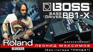 BOSS BB-1X Обзор педали с Леонидом Максимовым Roland Blogger
