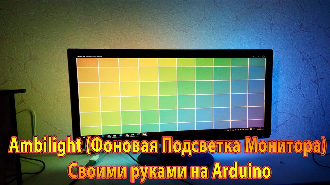 Динамическая подсветка телевизора своими руками фото 237