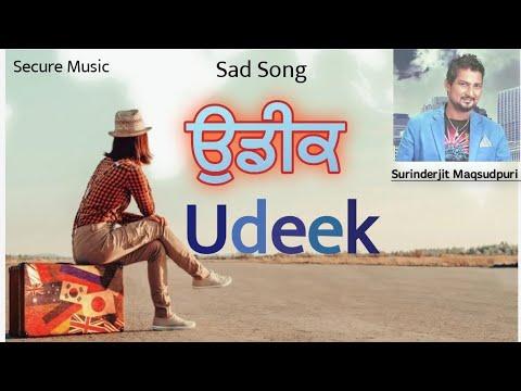 Surinderjit Maqsudpuri Full Song UDEKAN Presented by Secure Music